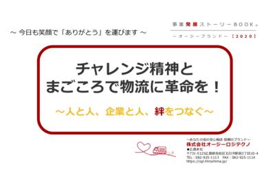 事業発展ストーリーBOOK【オージーロジテクノ】様 (表紙)