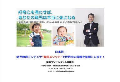 柴田コンサルタント事務所様 表紙