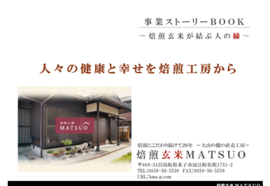 焙煎玄米MATSUO様 表紙