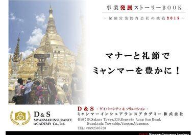D&S ミャンマーインシュアランスアカデミー株式会社様表紙